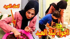 اجواء ليلة العيد فى بيتنا !! عملنا كعك العيد - YouTube