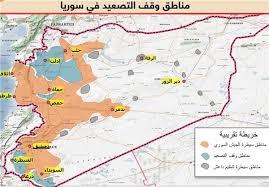 Image result for اجرای توافق «مناطق کاهش تنش» در 4 منطقه مهم سوریه آغاز شد
