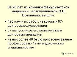 Презентация на тему Сергей Петрович Боткин отец русской  6 За 28 лет из клиники факультетской медицины