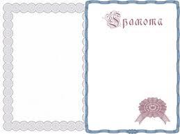 Сертификаты грамоты Купить дипломы в Самаре Сертификаты грамоты