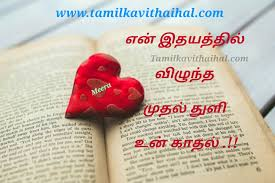 Beautiful And Romantic Love Words Kavithai In Tamil En Idhayam Best Download Romantic Photo