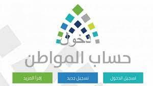 رابط تسجيل جديد حساب المواطن برقم الهوية 1442