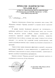 all letters of appreciation private company etalon bud expresses its gratitude to llc law firm pravova dopomoga for provision of high quality legal support