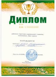 Неделя русского языка и литературы МОУ Макушинская средняя  Туристские соревнования посвящённые Дню туризма