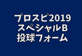 プロスピ 2020 フォーム