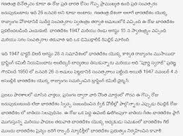 th republic day speech essay pdf for kids students teachers  26th republic day speech essay in telugu fonts for teachers students kids