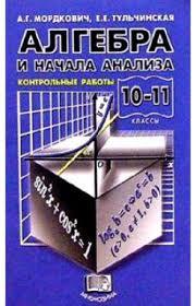 ГДЗ алгебра класс Мордкович А Г Контрольная работа  ГДЗ алгебра 10 11 класс Мордкович А Г Контрольная работа 1 Вариант 3