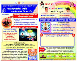 What Is A Pamphlet Sample Shivratri Pamphlet Sample Invitation Cards Stage Banners And
