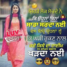 77081929 At Aman à Quotes Punjabi Quotes Girl Quotes