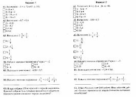 Урок по теме Умножение и деление положительных и отрицательных чисел