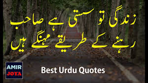 Repeat Amazing Quotes In Urdu Best Urdu Quotations Sad Quotes