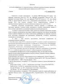 Тувинский государственный университет Протокол итоговой конференции по практикам