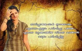 Malayalam Love Quotes Hridhayakavadam Simple Love Status Malayalam Download