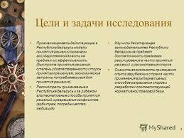 Презентация на тему ПРАВО КАК ПРОЦЕДУРА Магистерская диссертация  4 4