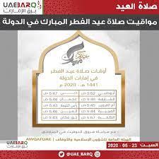 """برق الإمارات в Twitter: """"مواقيـت صلاة عيد الفطر المبارك في الدولة.  #برق_الإمارات https://t.co/XwdlYrzB2x"""" / Twitter"""