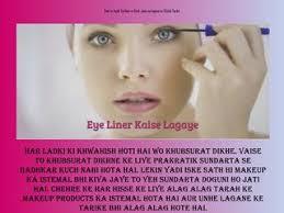 how to apply eyeliner in hindi jane ise lagane ke stylish tarike