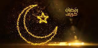 نتيجة بحث الصور عن رمضان 2018