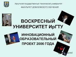 Презентация на тему ЦИФРОВЫЕ ТЕХНОЛОГИИ ОСНОВА ОБРАЗОВАНИЯ  72 ВОСКРЕСНЫЙ УНИВЕРСИТЕТ