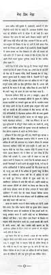 my favorite place essay my favourite writer essay in marathi  my favorite place essay in hindi essay essay on my favorite leader in hindi