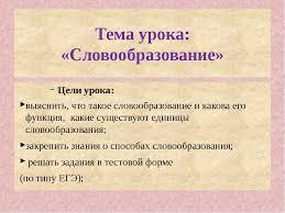 Конспект урока по словообразованию русского языка Контрольный диктант с грамматическим заданием по теме