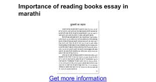 importance of reading books essay in marathi google docs