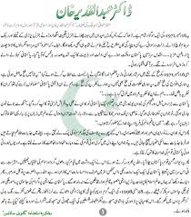 contract agreement in urdu create professional resumes online contract agreement in urdu essay about my personality preview 3028jpghow to write an essay