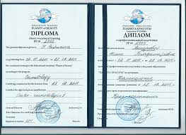 Купить диплом косметолога цена pw money ru Тогда как скажем в медицине или юридической сфере красный диплом бакалавра будет играть гораздо более высокое значение