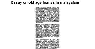 essay on old age homes in malayalam google docs