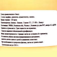 <b>Свеча</b> ароматизированная в банке «<b>Ванильное</b> эскимо» в Санкт ...