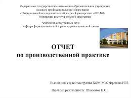 отчет по преддипломной практике механика