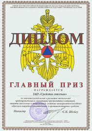 Средства спасения МЧС Награды дипломы сертификаты Почетный диплом и Главный приз МЧС России на международной выставке Средства спасения 2004