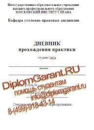 Юридическая практика Отчет для студентов МИП дневник по юридической практике для студентов МИП