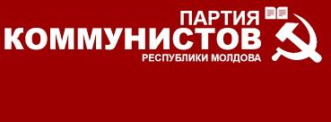 Партия Коммунистов Республики Молдова 1993 - Home   Facebook