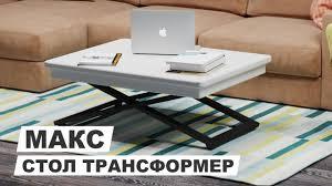 """<b>Стол трансформер журнальный</b> с подъемным механизмом """"МАКС"""""""