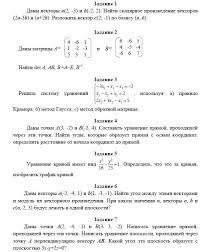 Контрольная по линейной алгебре и аналитической геометрии Вариант  Посмотреть задания