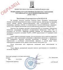 Факт проверки диссертации в РГБ должен быть подтвержден Образец заключения РГБ об оригинальности