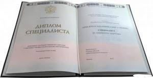 Купить диплом специалиста в Москве НЕДОРОГО Гознак  Внимание Диплом специалиста 100% ГОЗНАК