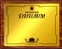 Файл Почётный диплом Московской городской Думы png Википедия Файл Почётный диплом Московской городской Думы png