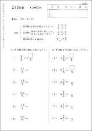 Kumon Japanese Math Worksheets Math Worksheets Japanese