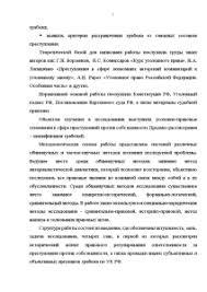 Квалификация грабежей ИСТОРИЯ РАЗВИТИЯ УГОЛОВНОГО  Дипломная Квалификация грабежей 5