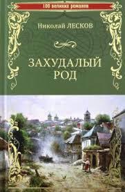 """Книга: """"<b>Захудалый род</b>"""" - Николай <b>Лесков</b>. Купить книгу, читать ..."""