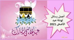 تهنئة عيد الأضحى 2021 رسائل وصور مزخرفة جديدة