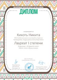 Дипломы Дружба Талантов Новые дипломы 5
