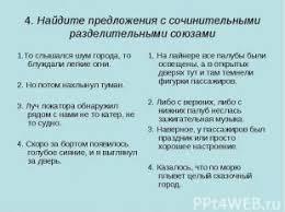 Контрольная тестовая работа по теме Союз  слайда 5 4 Найдите предложения с сочинительными разделительными союзами1 То слышался шум
