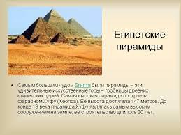Доклад по истории класс египетские пирамиды avuwrgu 6 доклад пирамиды египетские по истории класс