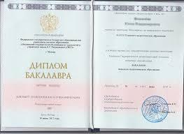 Заполнение диплома бакалавра нового образца годов в Москве Психолого педагогическое образование