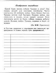 Иллюстрация из для КИМ Проверочные и контрольные работы по  Иллюстрация 6 из 24 для КИМ Проверочные и контрольные работы по русскому языку 3