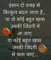 Mujh Se Hi Meri Bate Life Zindagi Quotes Hindi Quotes Good