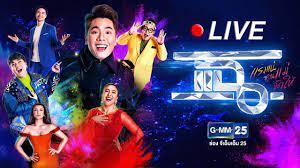 Live รายการแฉ 24 ธ.ค. 62 - YouTube