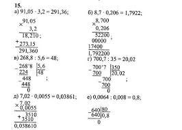 Готовые домашние задания по математике за класс к учебнику   15
